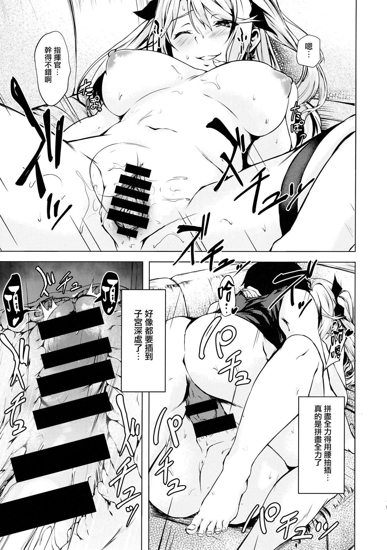 Motto yo, Shikikan-sama. 14