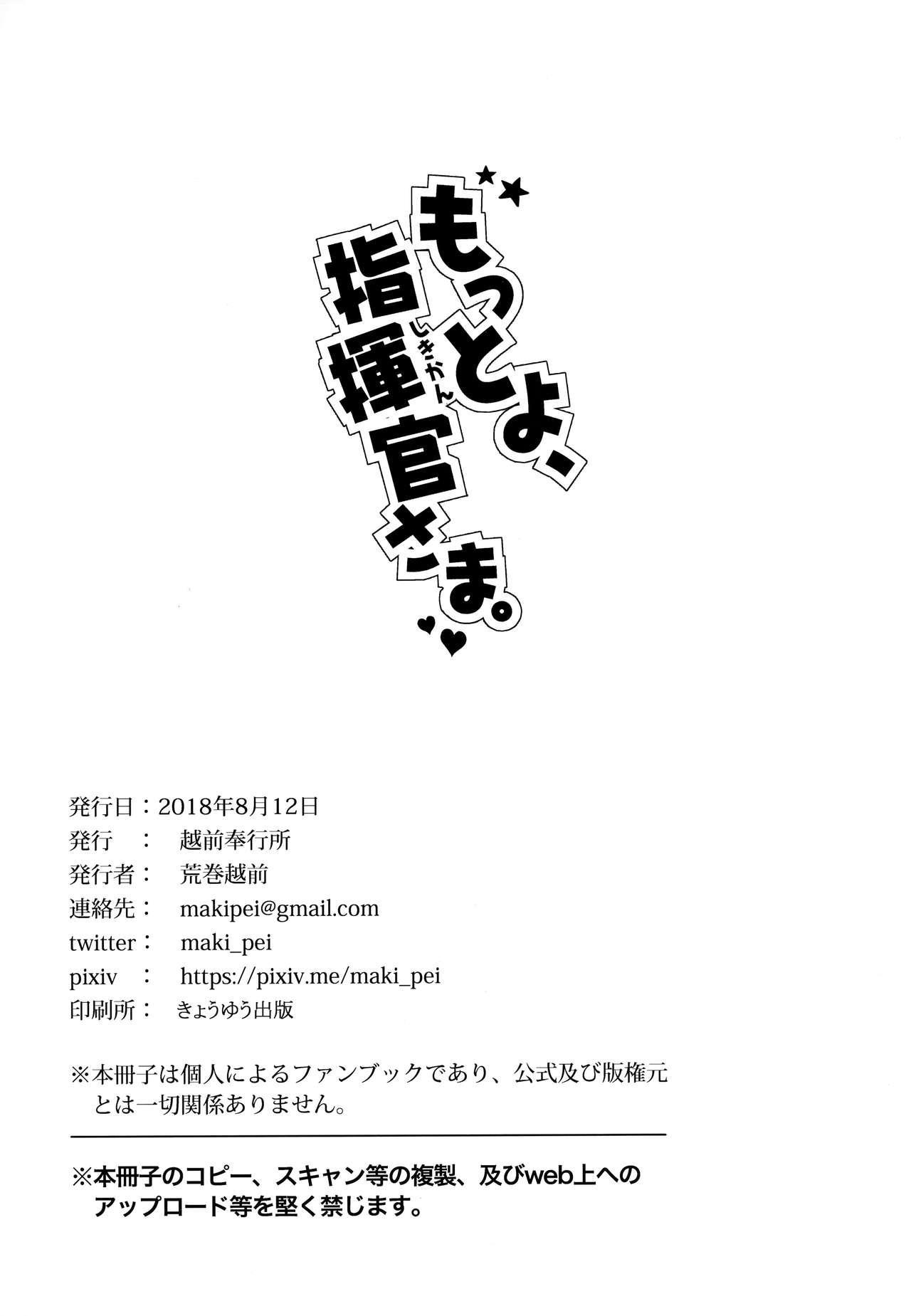 Motto yo, Shikikan-sama. 21