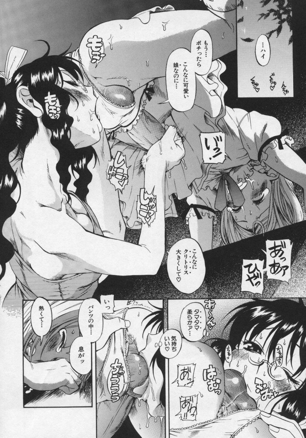 Kimi no Na o Yobeba - If I call your name. 130