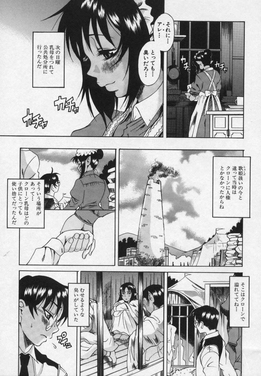 Kimi no Na o Yobeba - If I call your name. 161