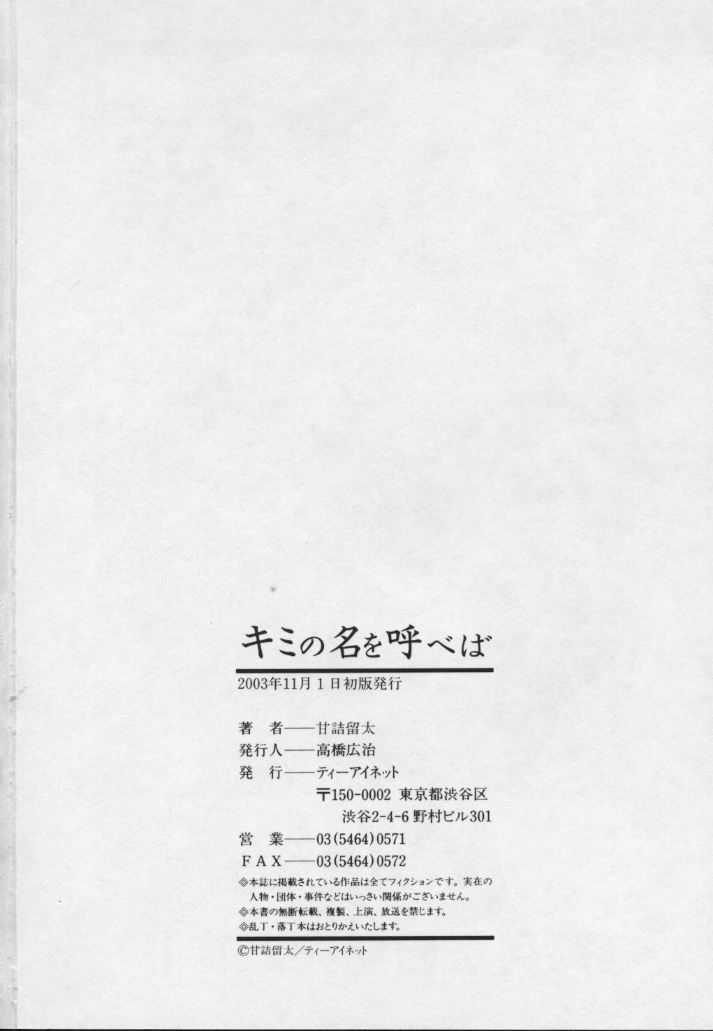 Kimi no Na o Yobeba - If I call your name. 185