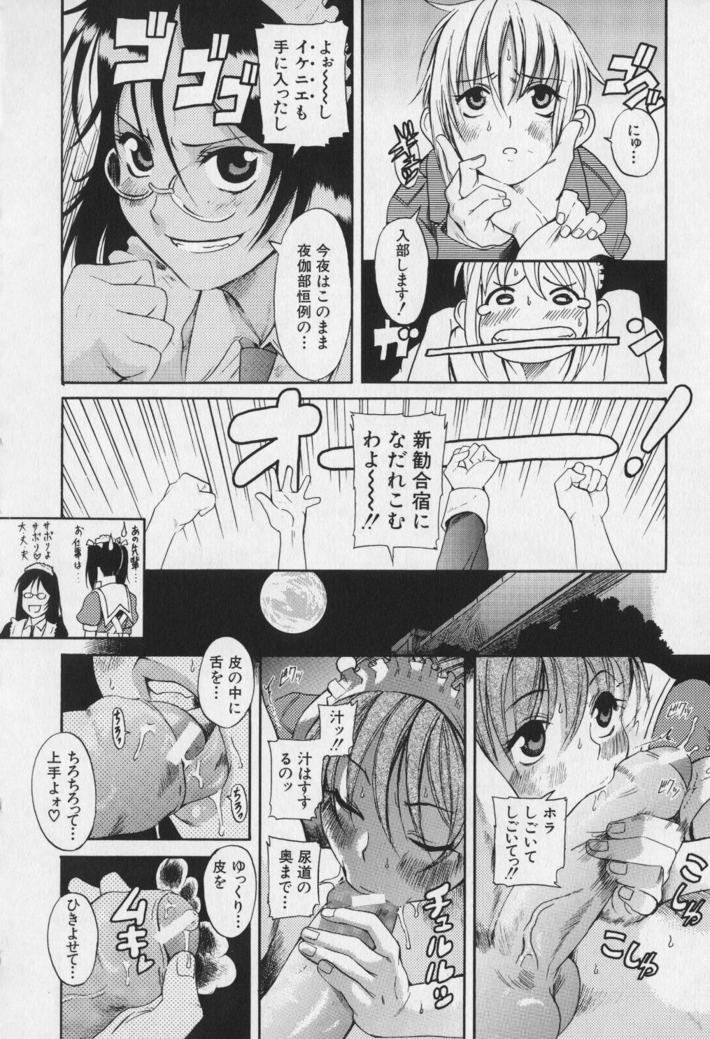 Kimi no Na o Yobeba - If I call your name. 28