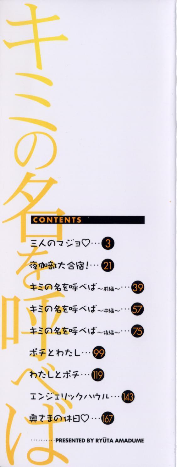 Kimi no Na o Yobeba - If I call your name. 2