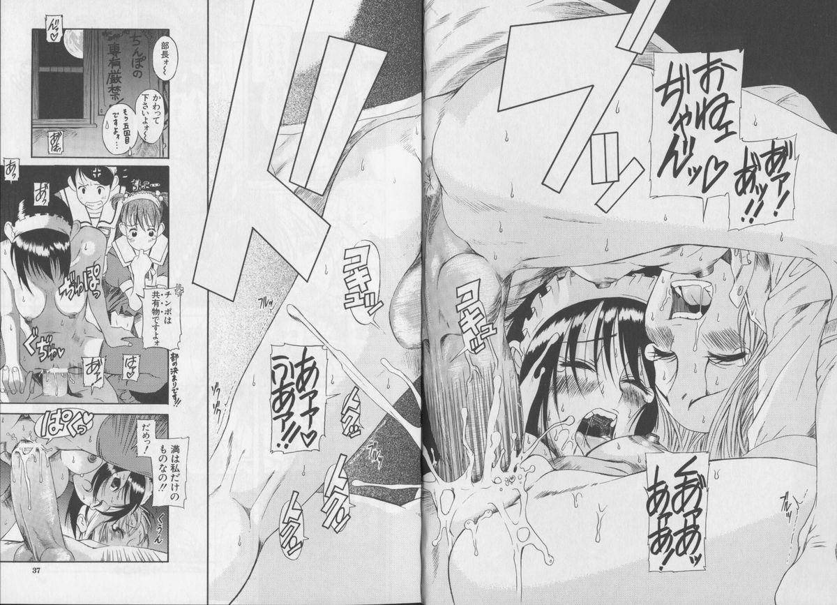 Kimi no Na o Yobeba - If I call your name. 38