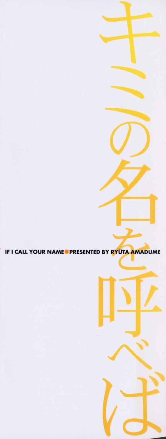 Kimi no Na o Yobeba - If I call your name. 3