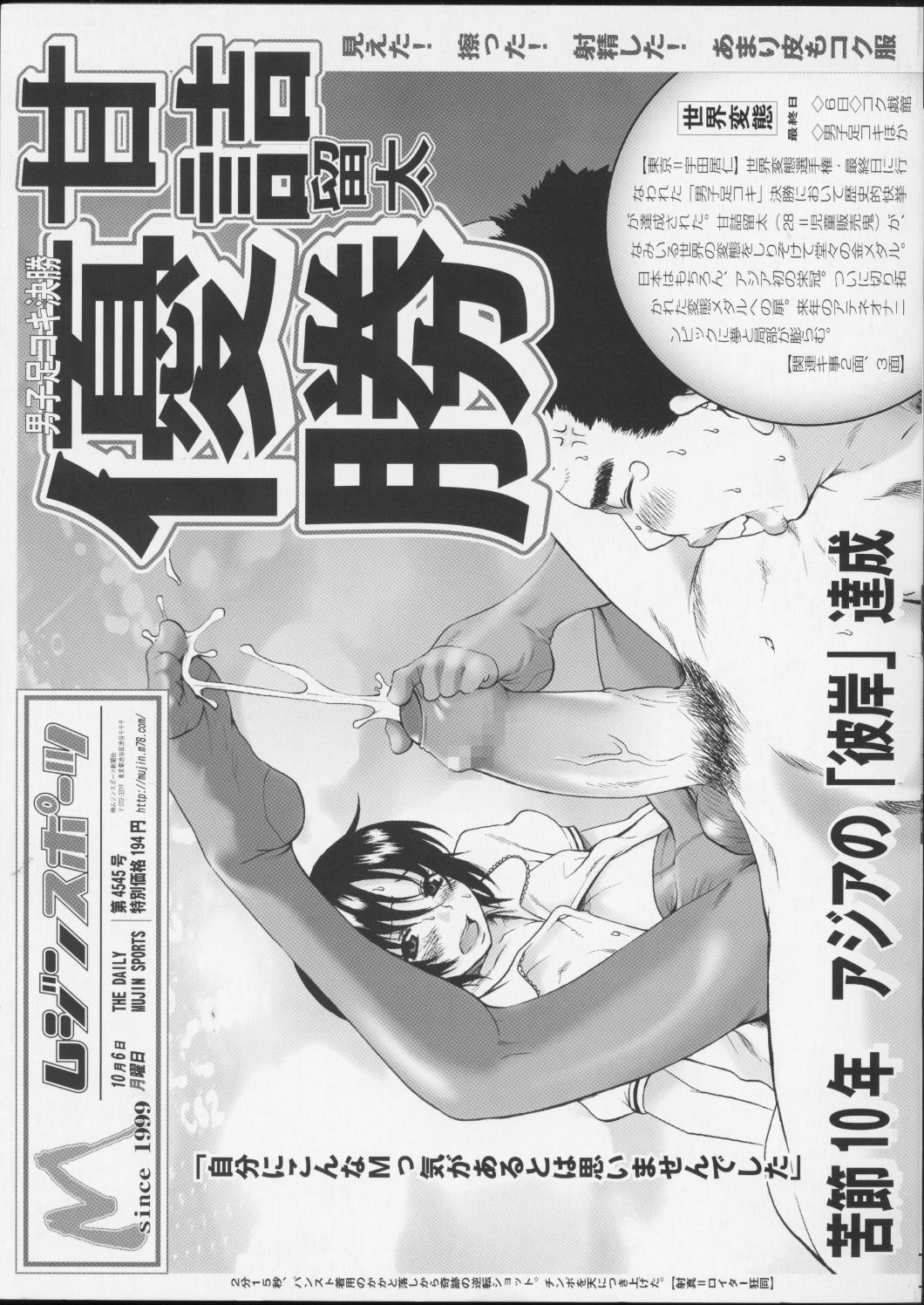 Kimi no Na o Yobeba - If I call your name. 4