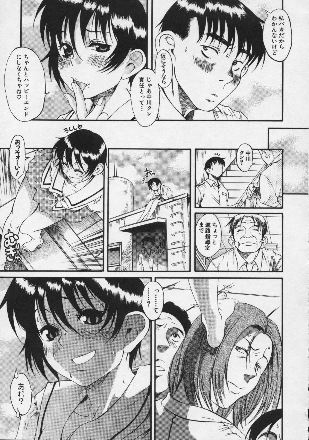 Kimi no Na o Yobeba - If I call your name. 66