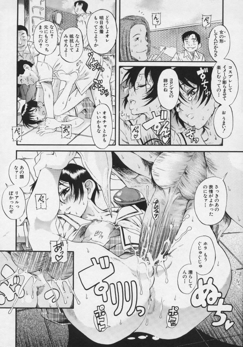 Kimi no Na o Yobeba - If I call your name. 71