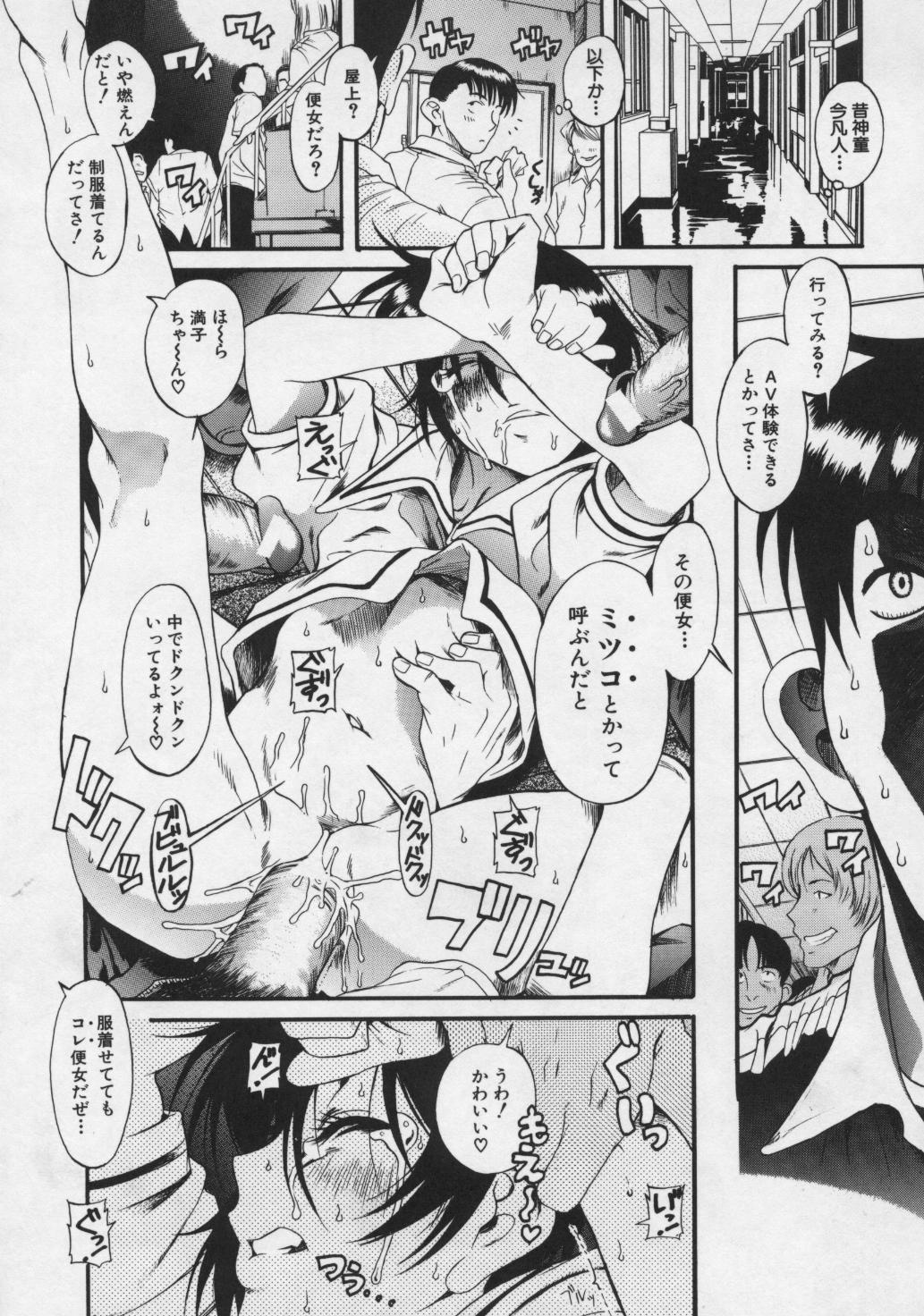 Kimi no Na o Yobeba - If I call your name. 73