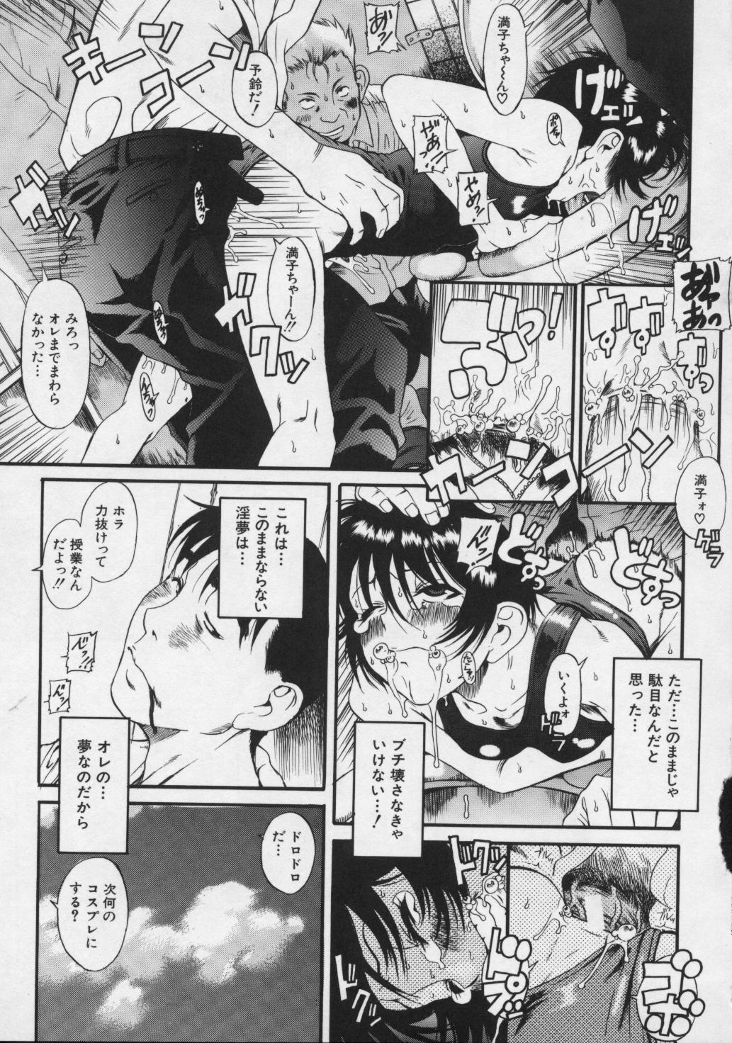 Kimi no Na o Yobeba - If I call your name. 78