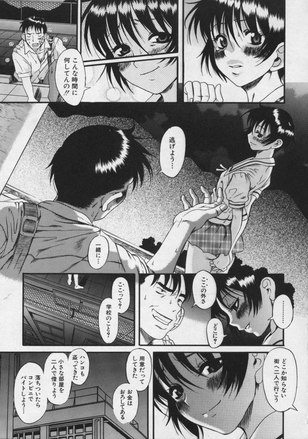 Kimi no Na o Yobeba - If I call your name. 82