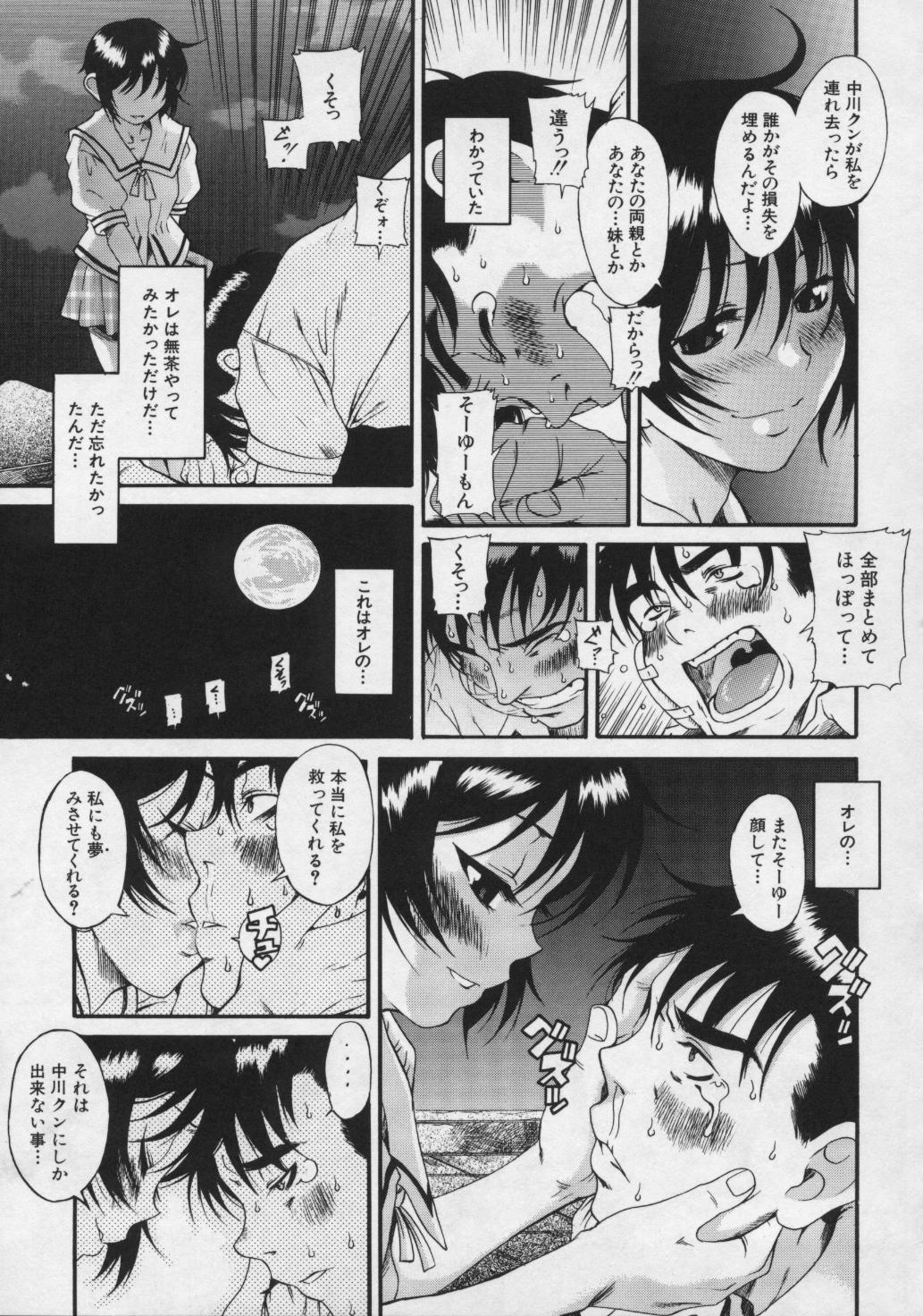 Kimi no Na o Yobeba - If I call your name. 84