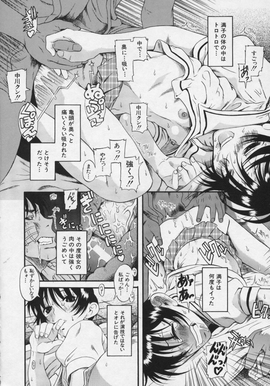 Kimi no Na o Yobeba - If I call your name. 91