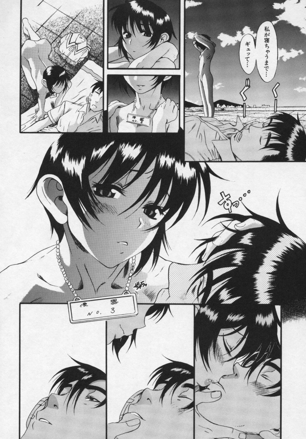 Kimi no Na o Yobeba - If I call your name. 96