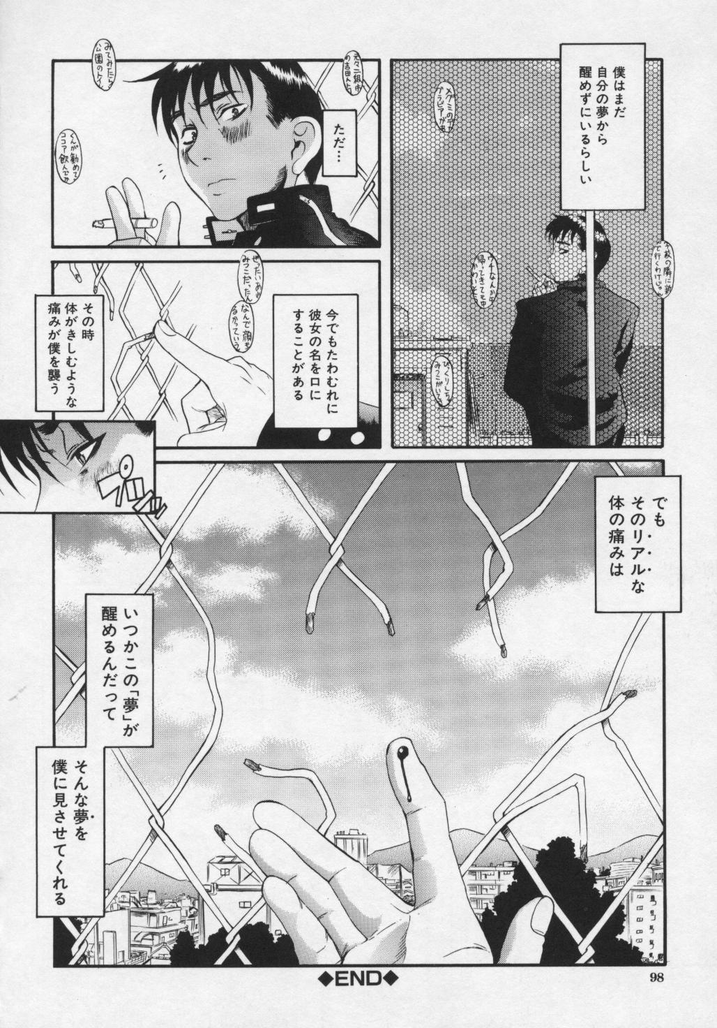 Kimi no Na o Yobeba - If I call your name. 98