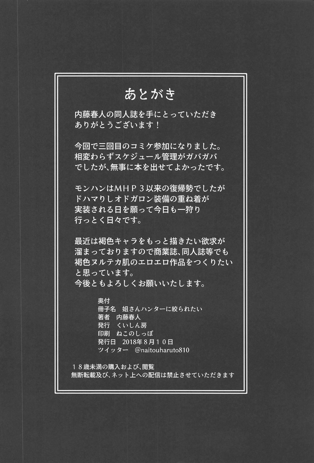 Ane-san Hunter ni Shiboraretai 28