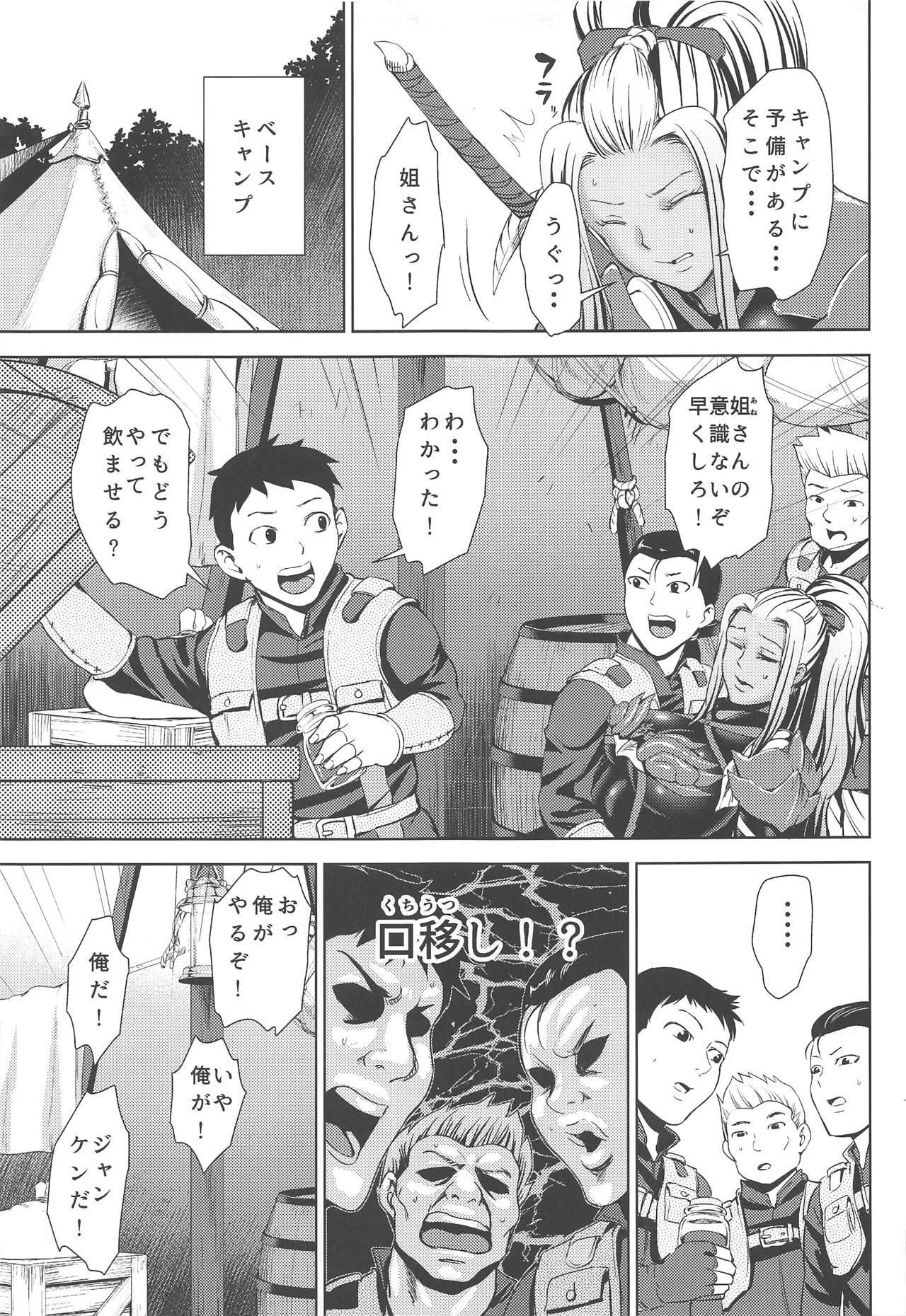 Ane-san Hunter ni Shiboraretai 7