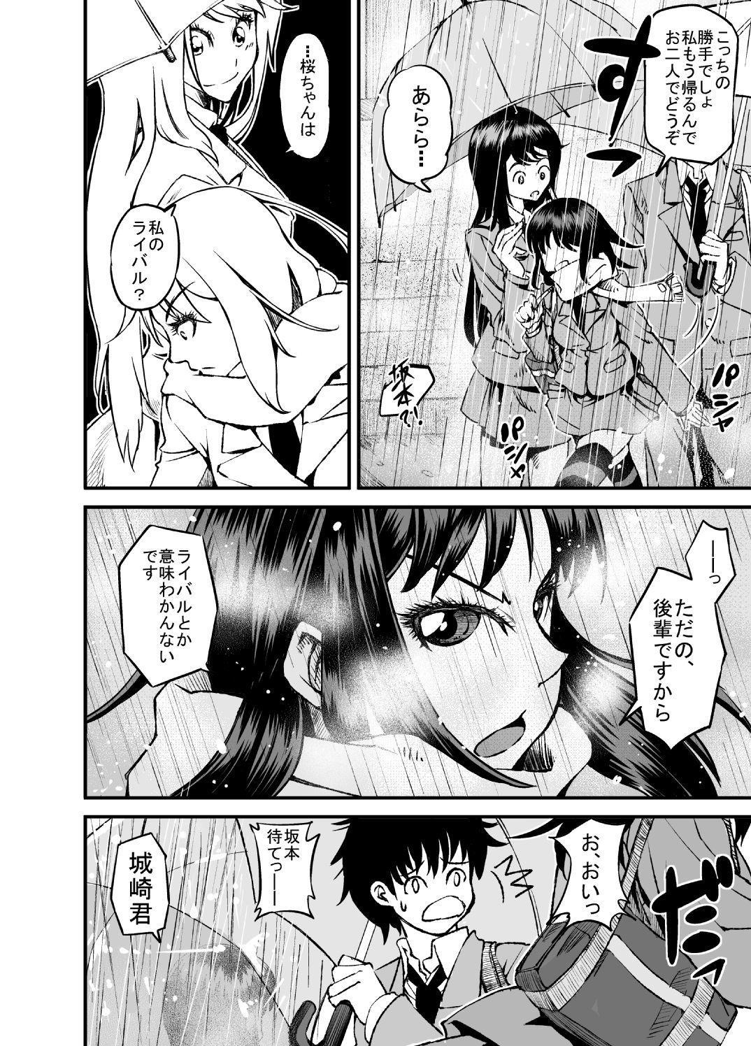 Ero Manga 4
