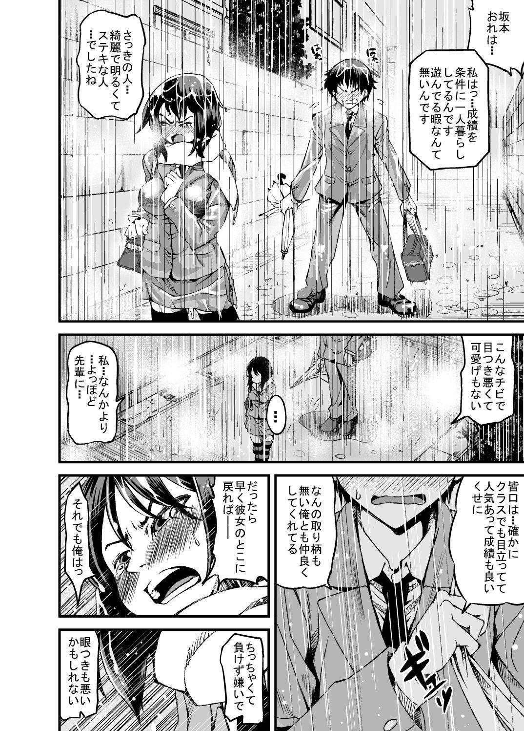 Ero Manga 6