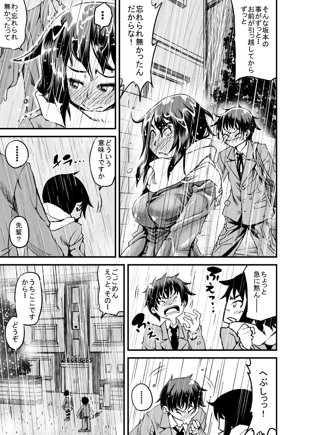 Ero Manga 7