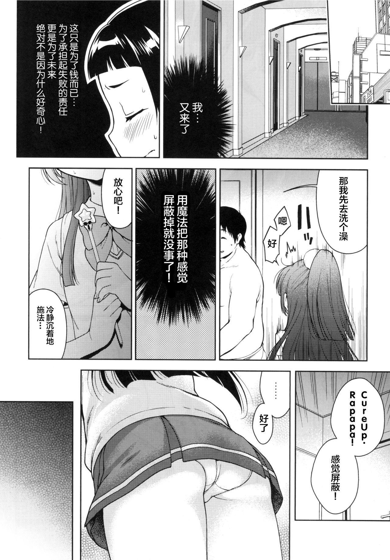 Riko-chan no H na Arbeit 11