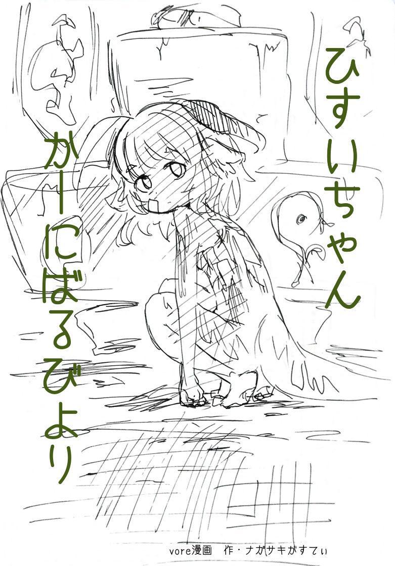 Hisui-chan carnival biyori 0