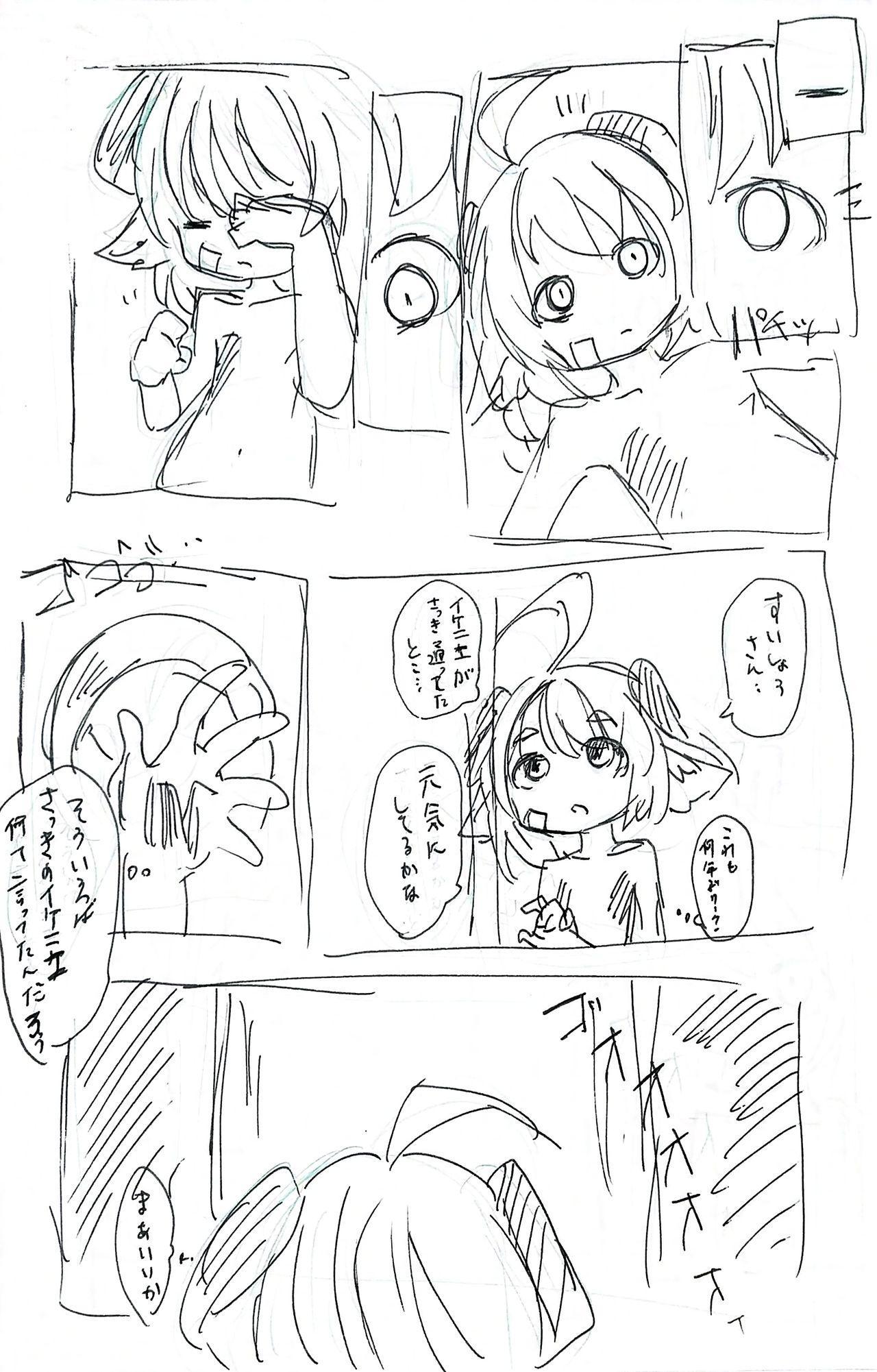 Hisui-chan carnival biyori 11