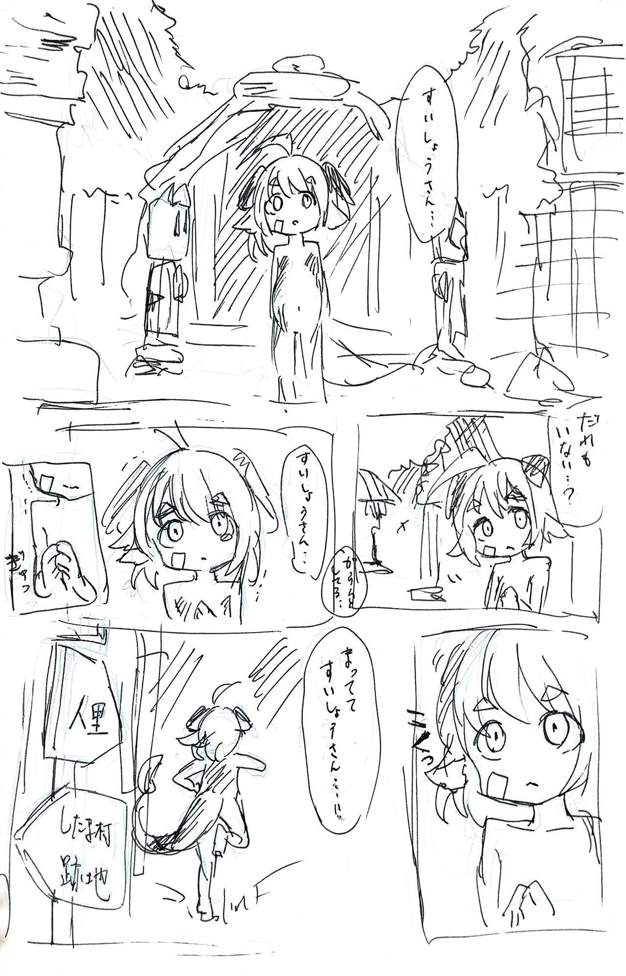 Hisui-chan carnival biyori 12