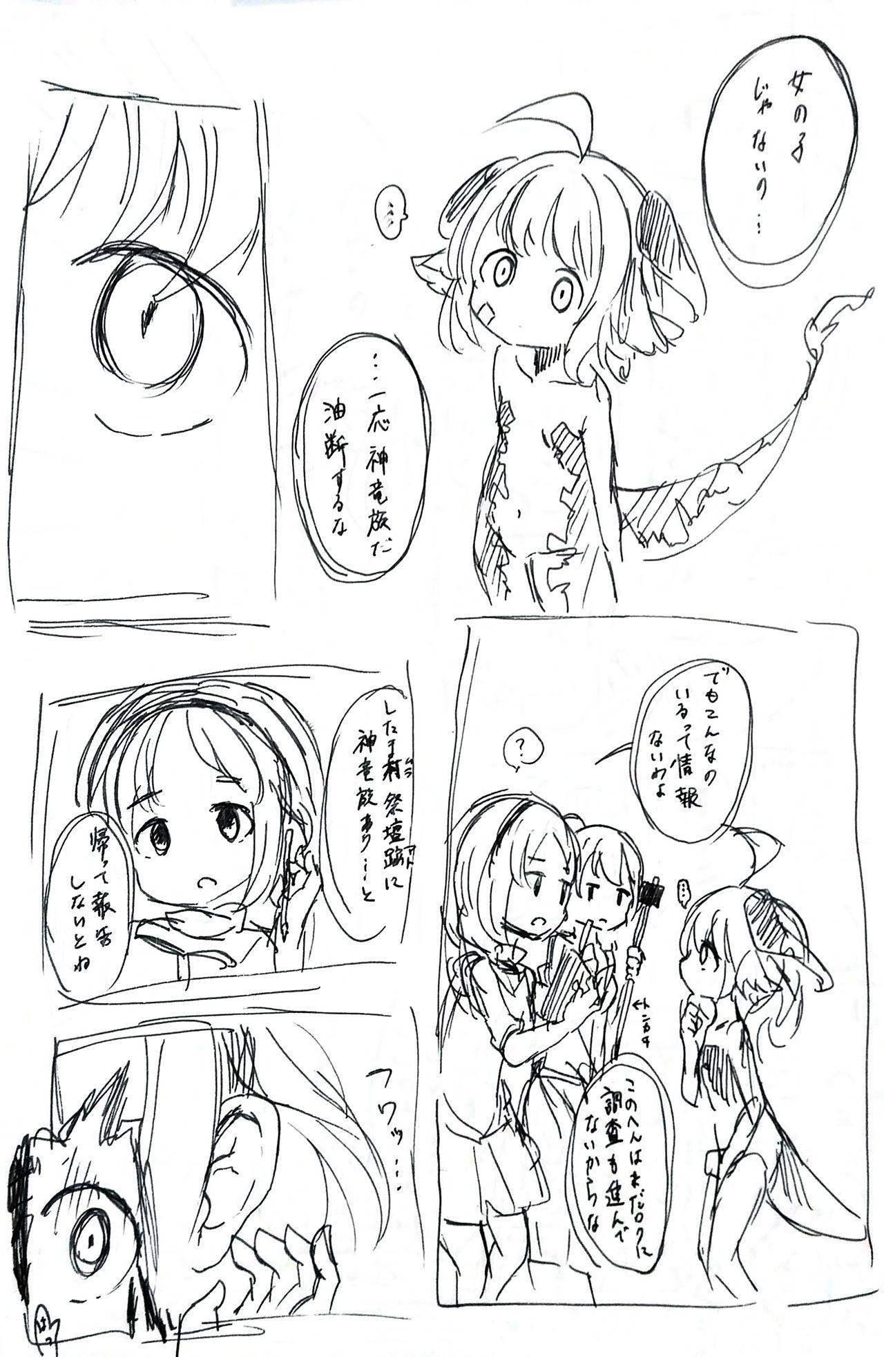 Hisui-chan carnival biyori 1