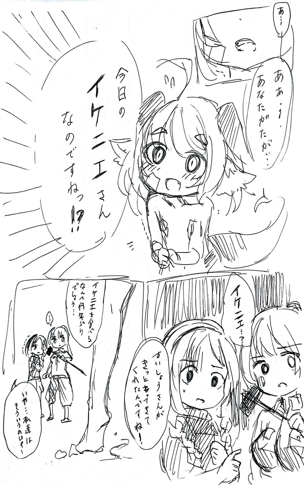 Hisui-chan carnival biyori 2