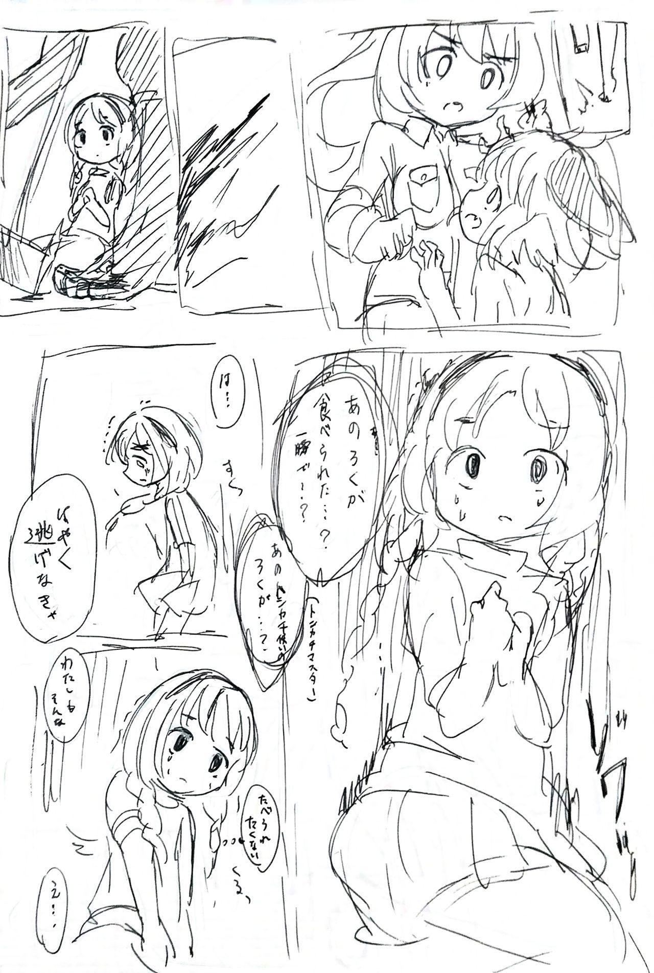 Hisui-chan carnival biyori 4