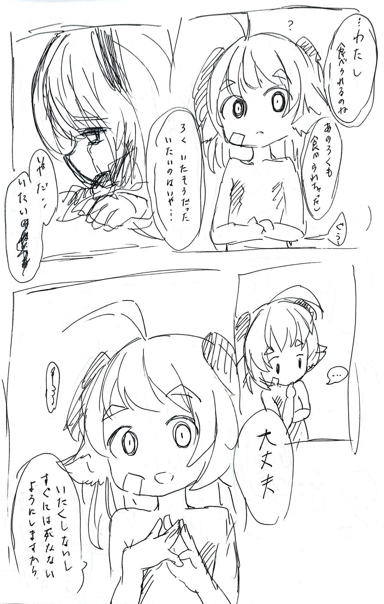 Hisui-chan carnival biyori 6