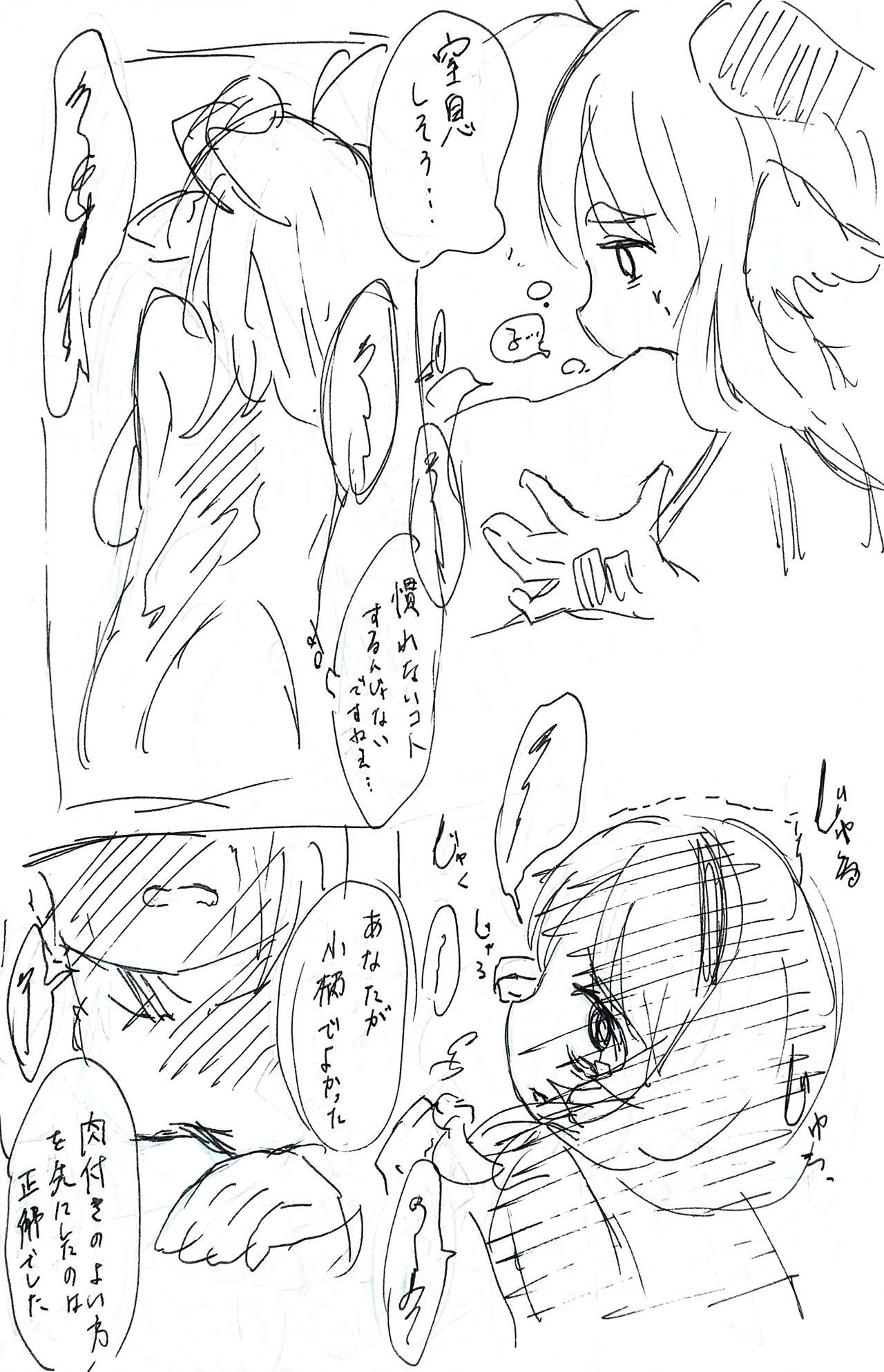 Hisui-chan carnival biyori 8