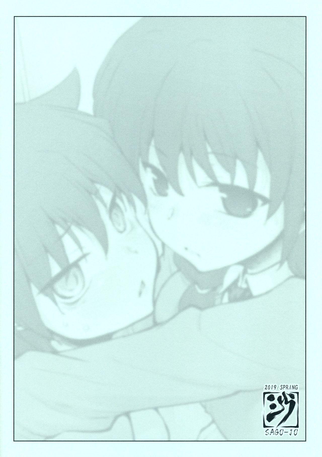 Yuri-chan ni Haetara 17