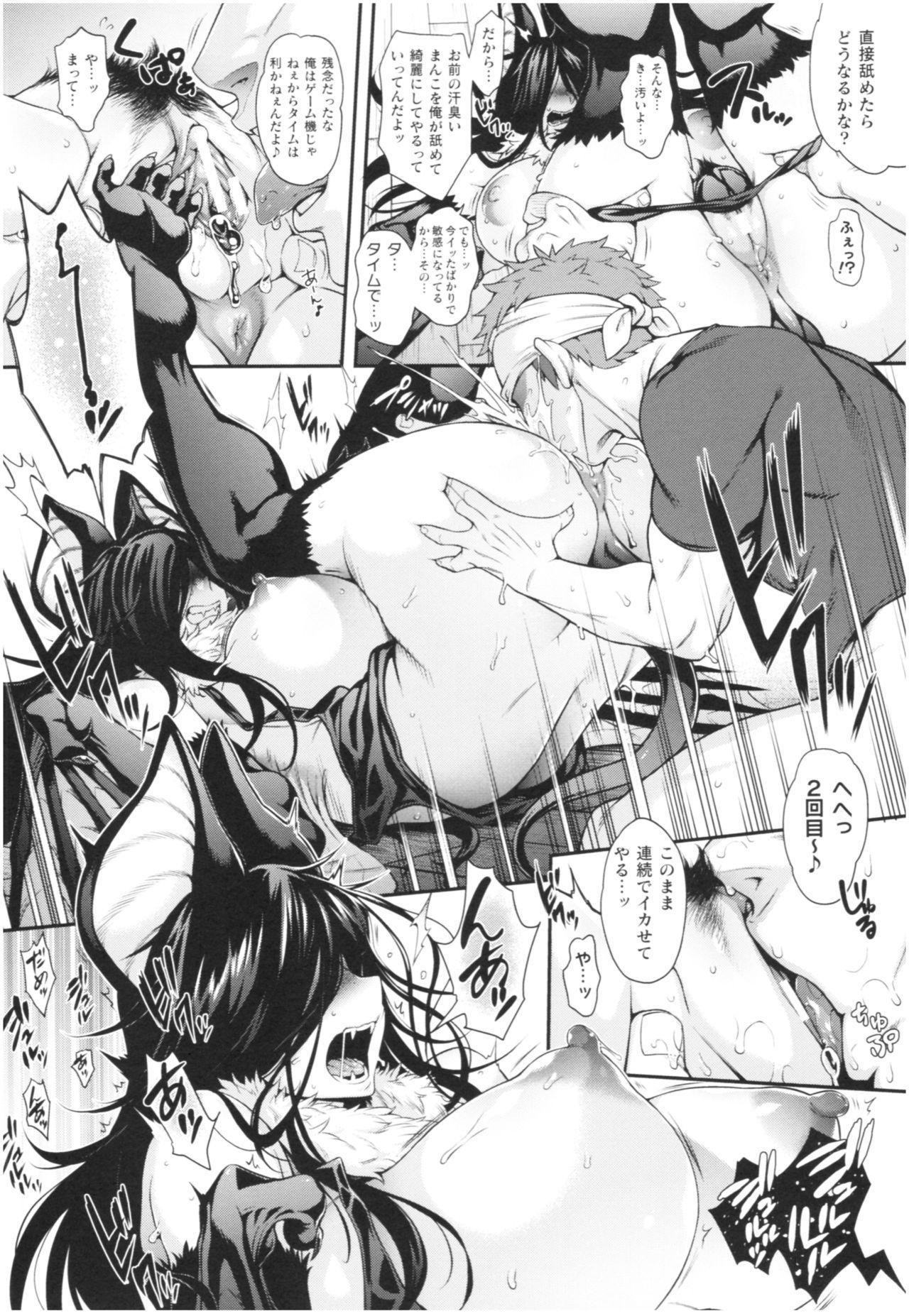 Kemonokko Tsushin 149