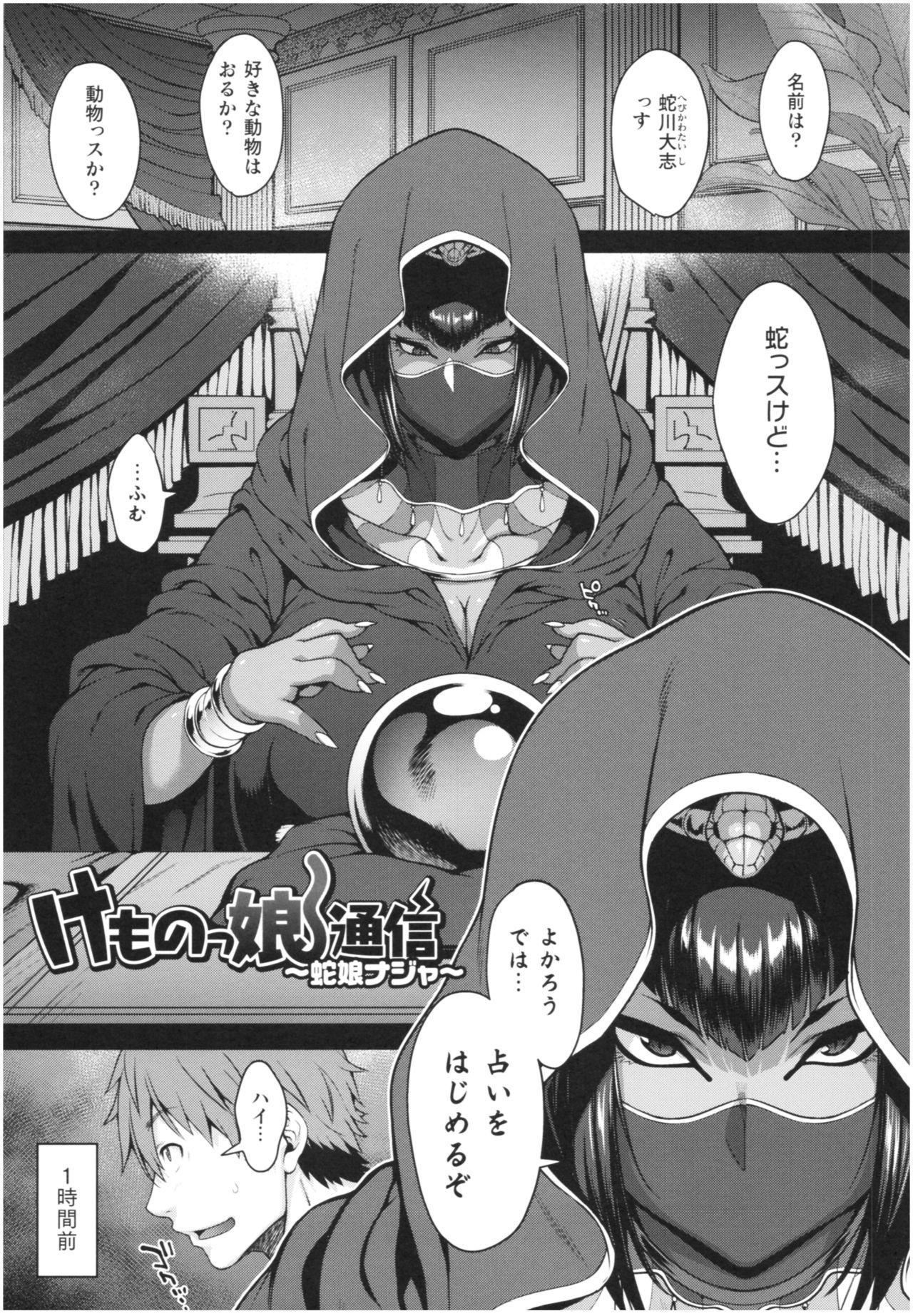 Kemonokko Tsushin 162