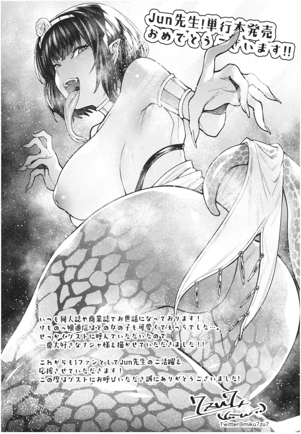 Kemonokko Tsushin 190