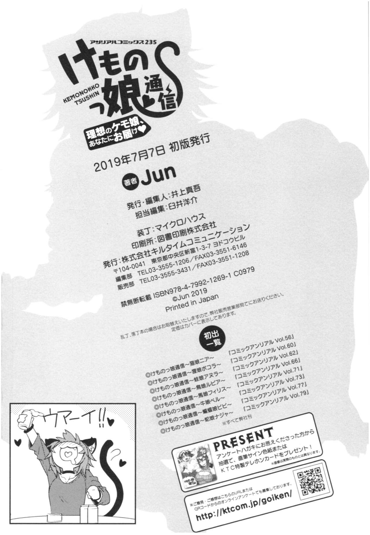 Kemonokko Tsushin 195