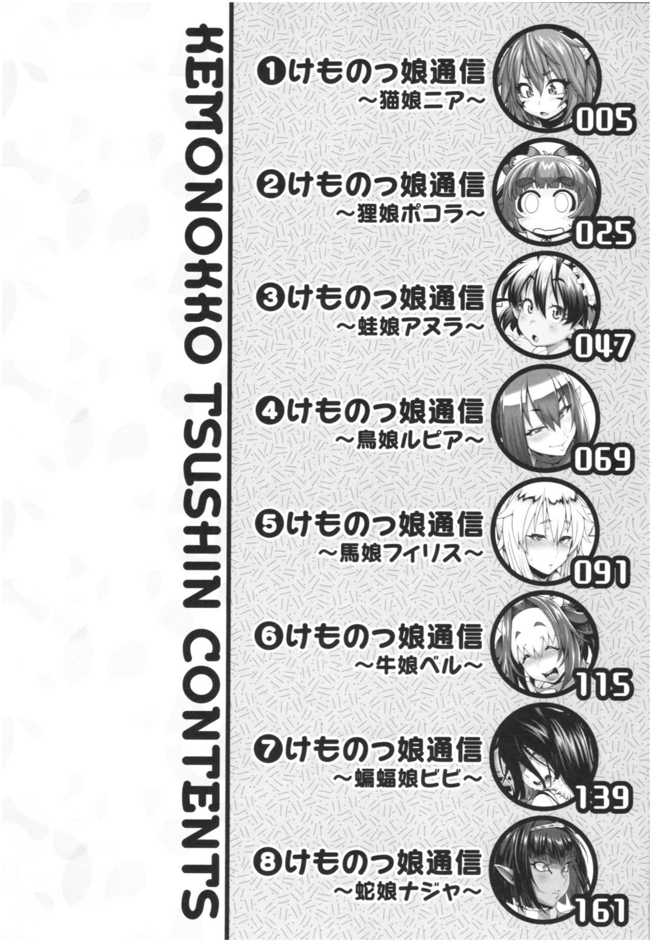 Kemonokko Tsushin 5