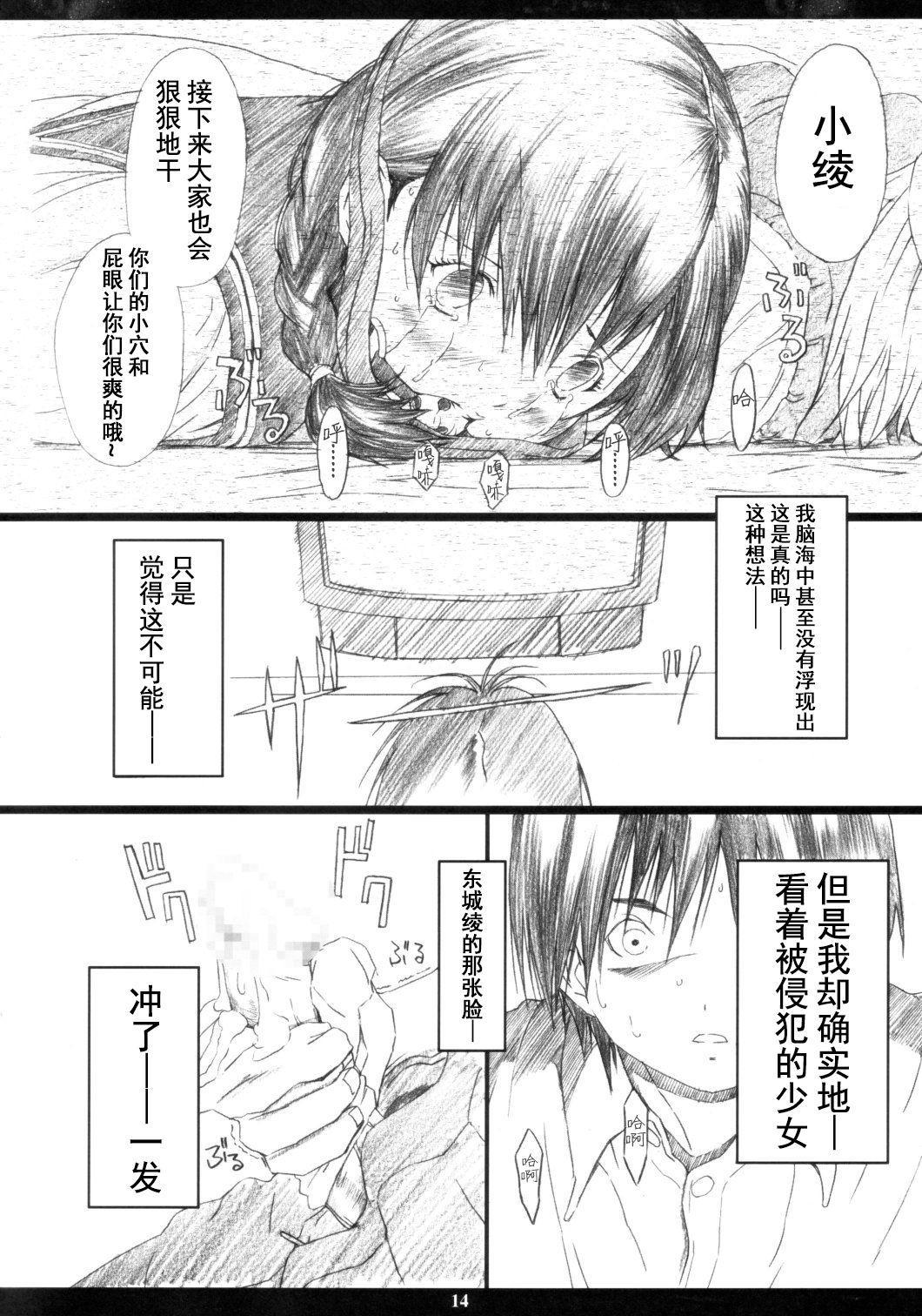 Ichigo MAX% 12