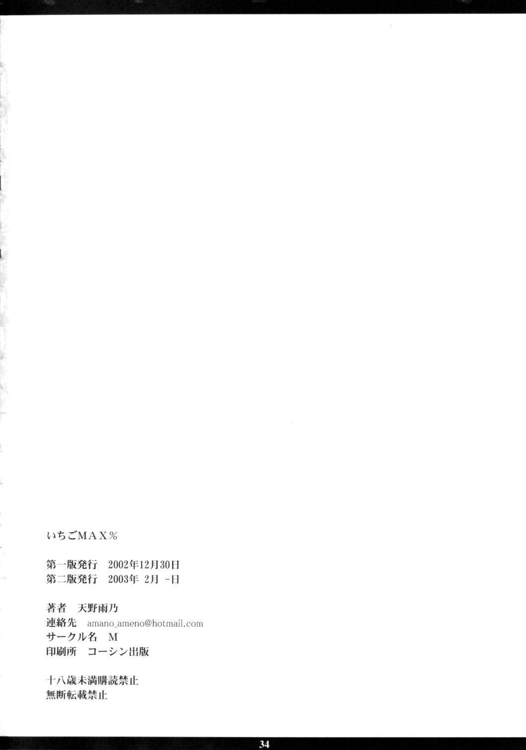 Ichigo MAX% 32