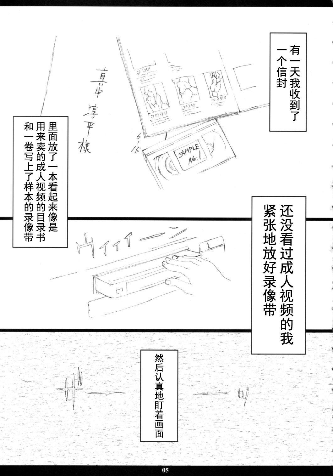 Ichigo MAX% 3