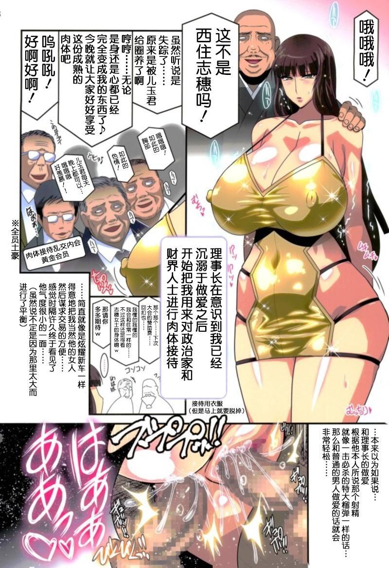 Zecchou Nishizumi-ryuu 16