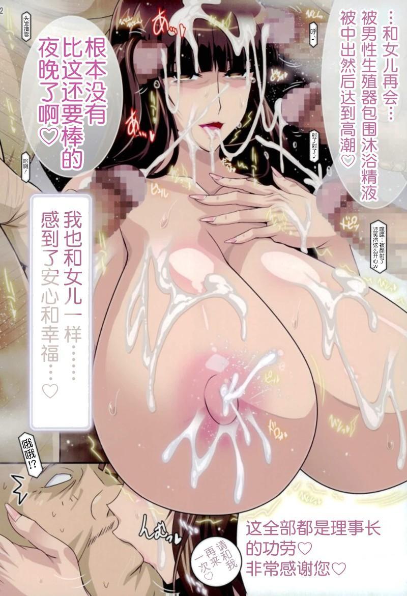 Zecchou Nishizumi-ryuu 40