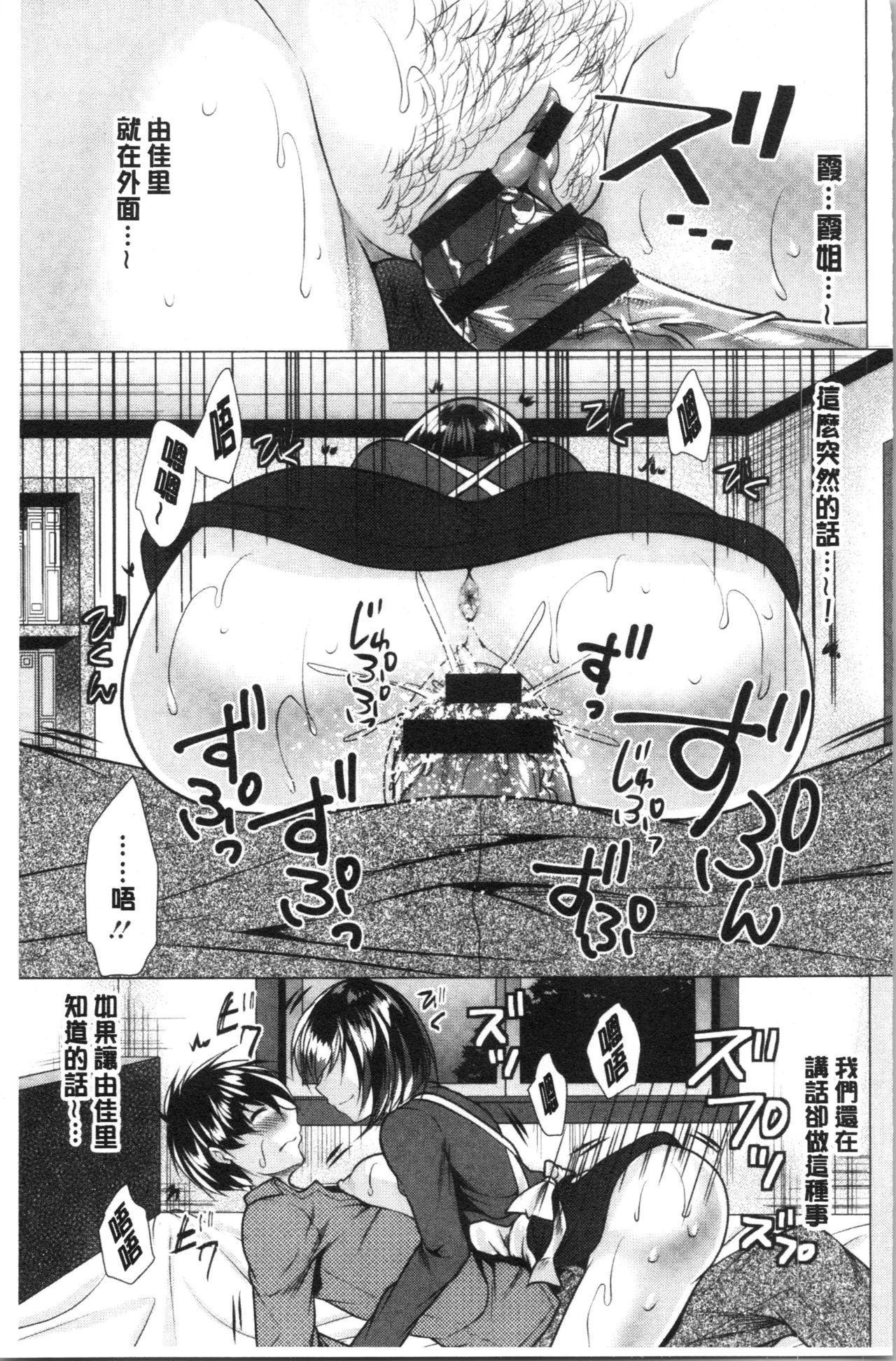 Aniyome to Kuraseba   兄嫂住一起的話♥ 141