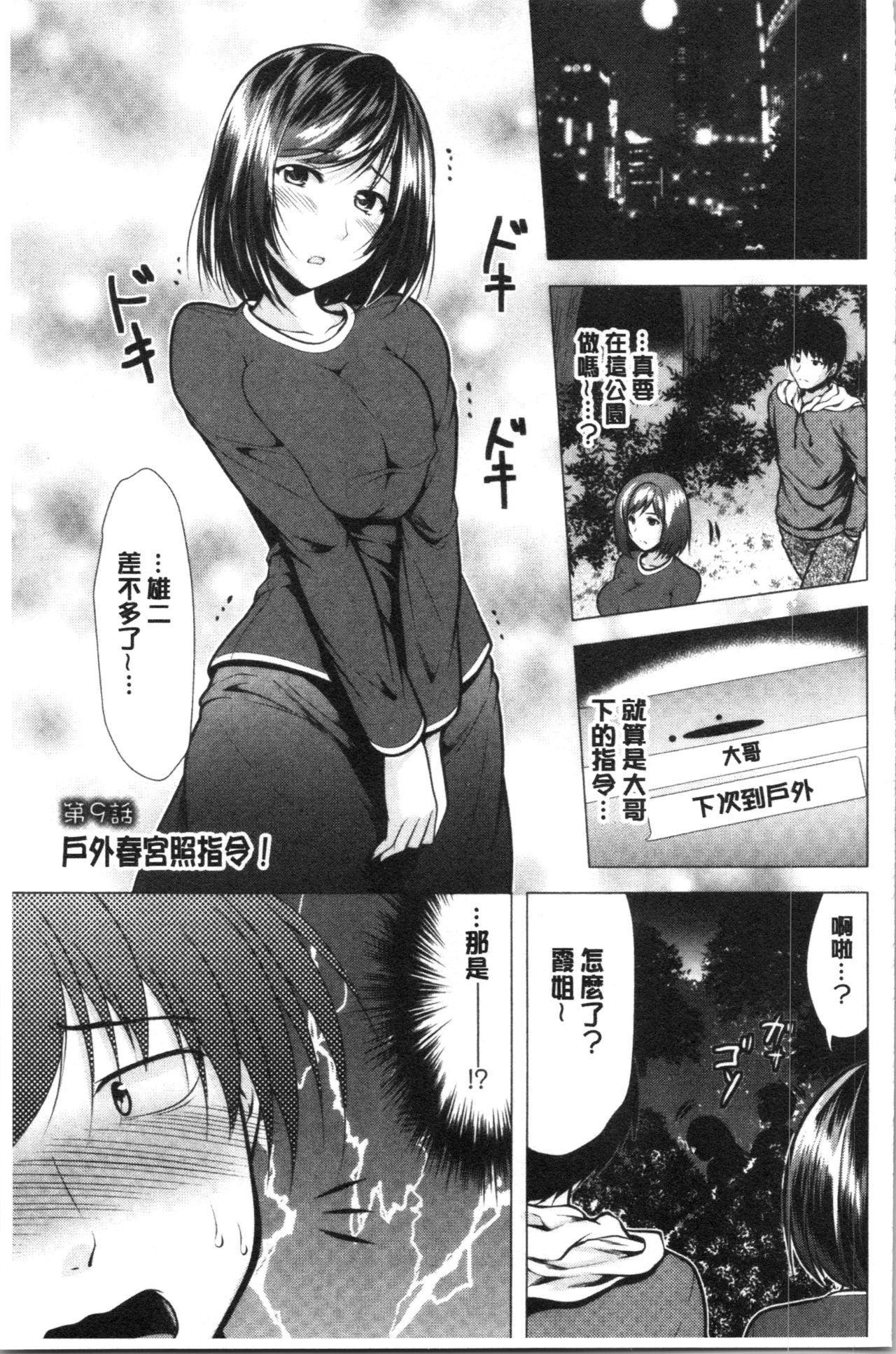 Aniyome to Kuraseba   兄嫂住一起的話♥ 151