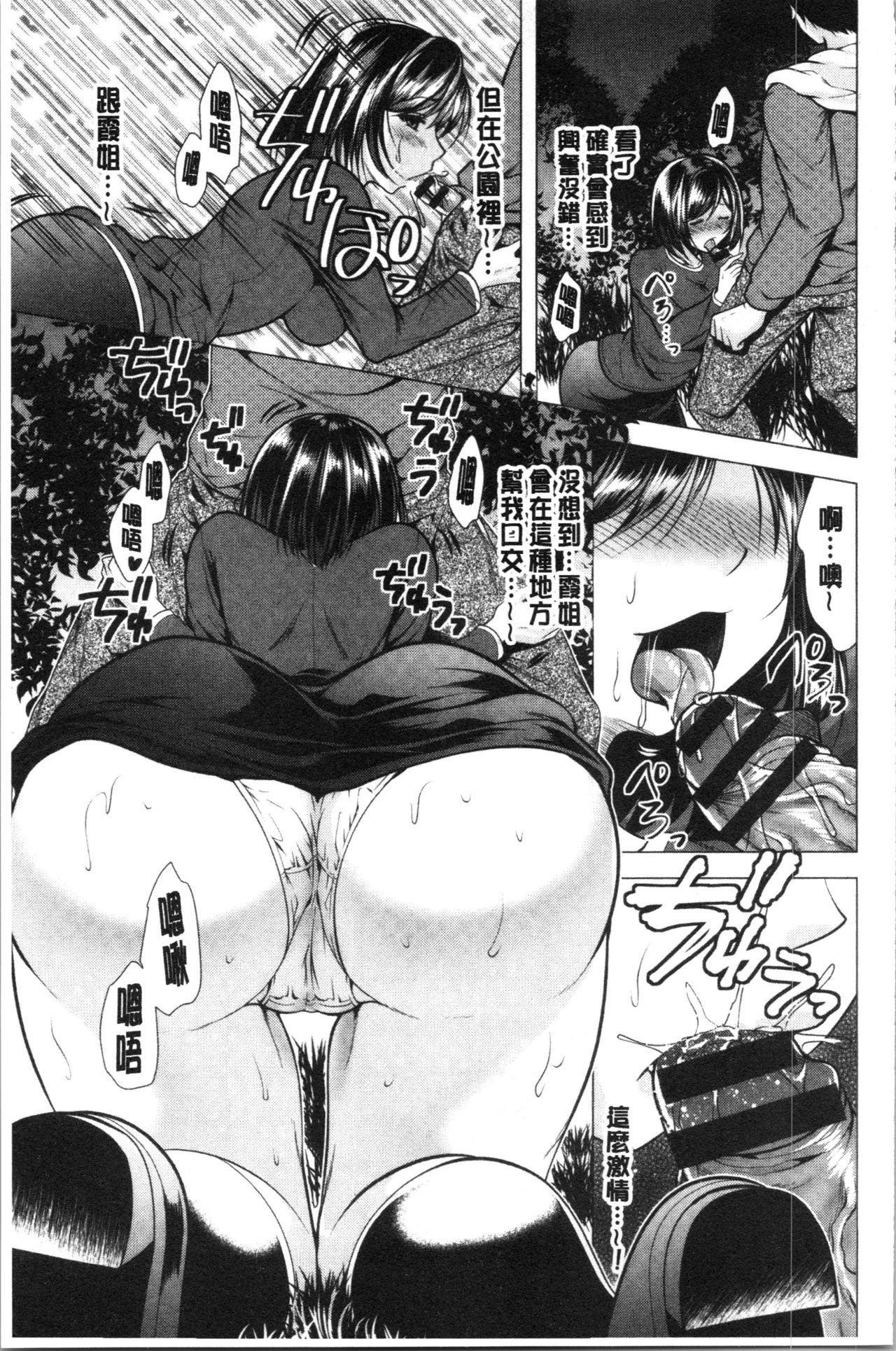 Aniyome to Kuraseba   兄嫂住一起的話♥ 153