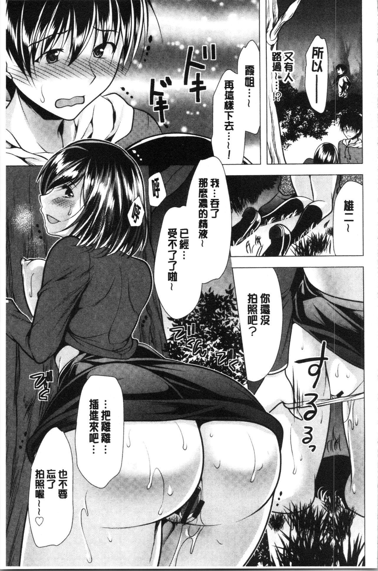Aniyome to Kuraseba   兄嫂住一起的話♥ 157