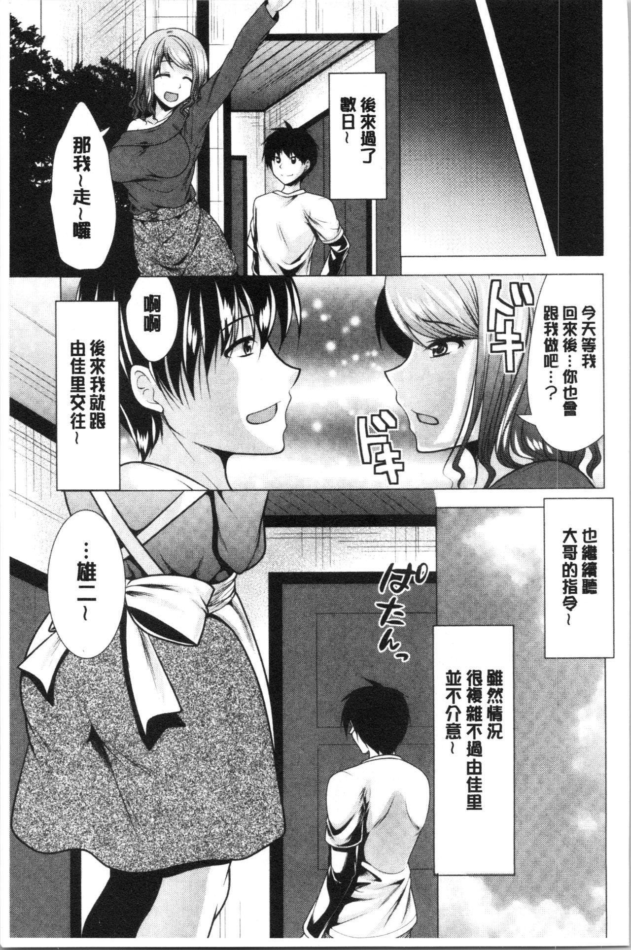 Aniyome to Kuraseba   兄嫂住一起的話♥ 185
