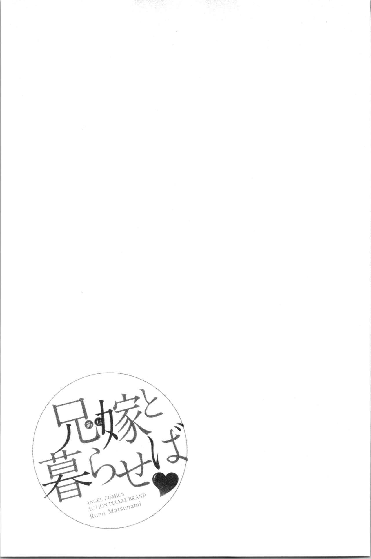 Aniyome to Kuraseba   兄嫂住一起的話♥ 191